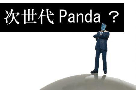次世代panda