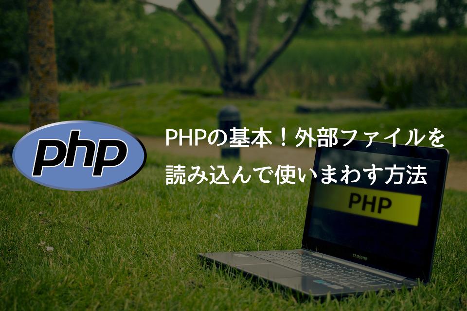 PHPの基本!外部ファイルを使いまわす方法