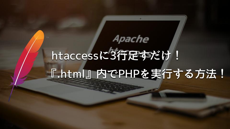 htaccessに3行足すだけ!『.html』内でPHPを実行する方法!