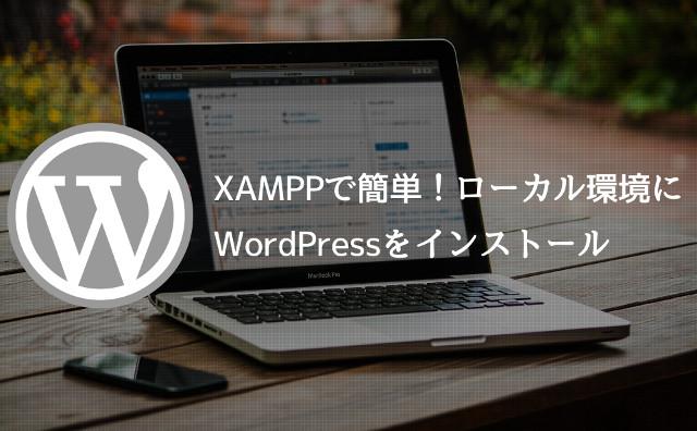 XAMPPを使ってWordPressをインストール