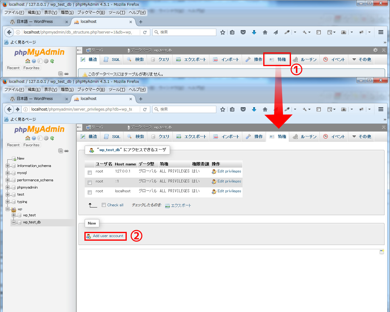 phpMyAdminでユーザーを作成