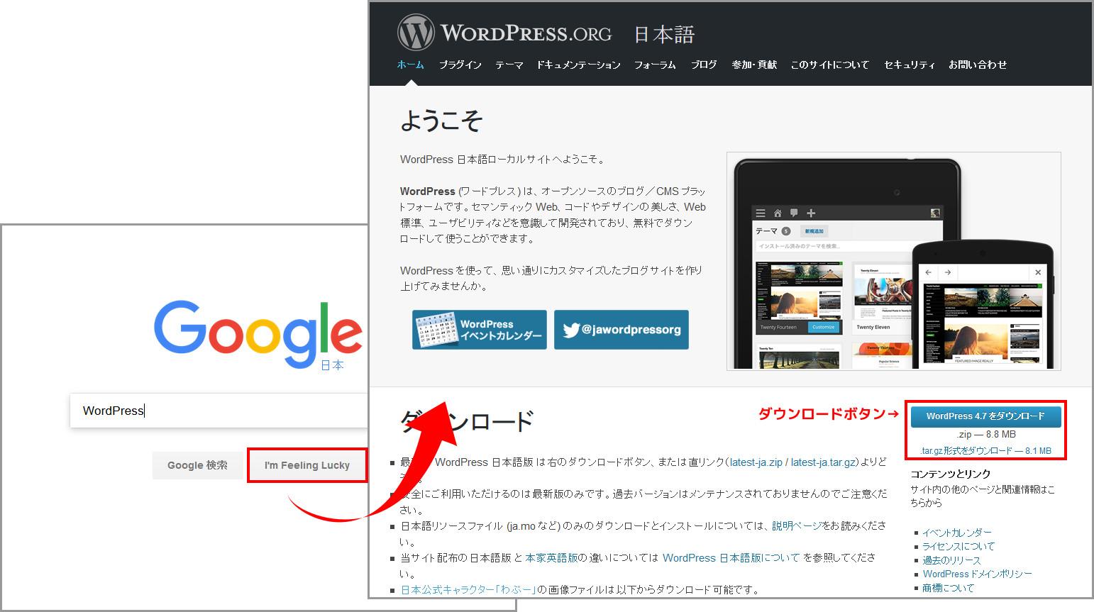 WordPressのファイルをダウンロード