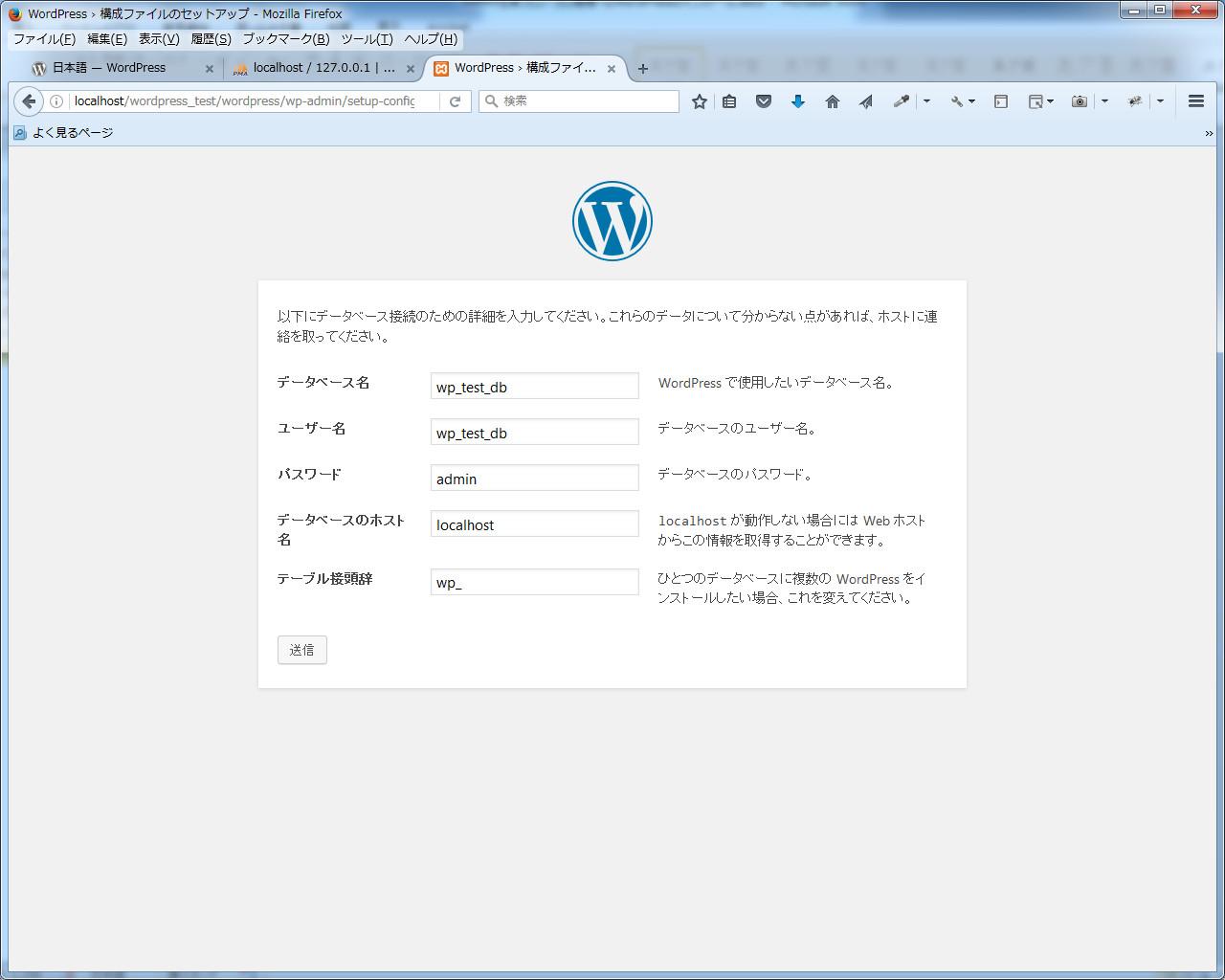 WordPressで使用するユーザーを設定
