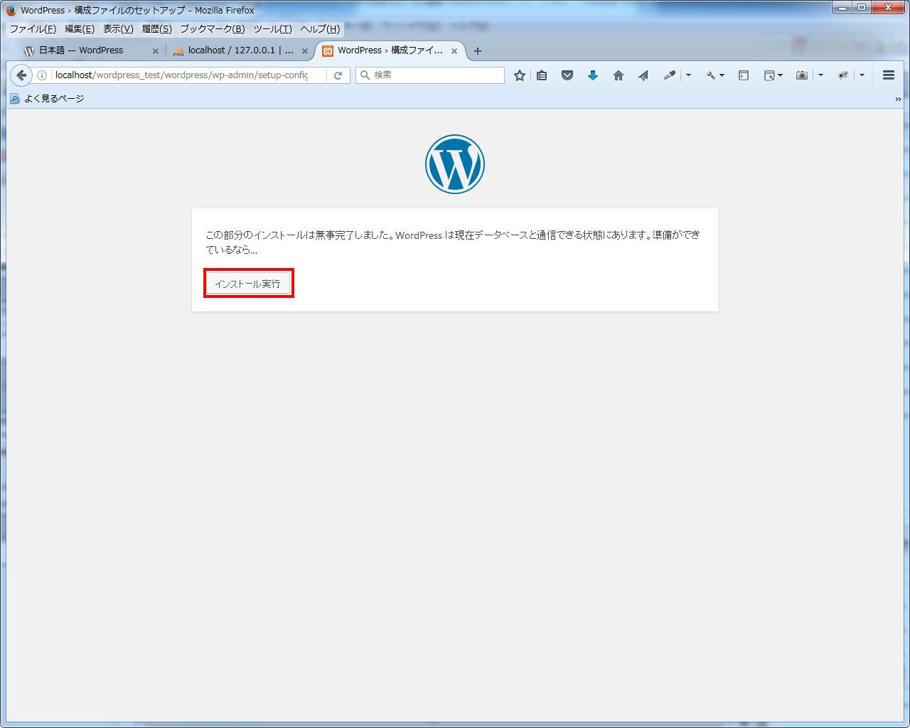 WordPressの『インストール実行』