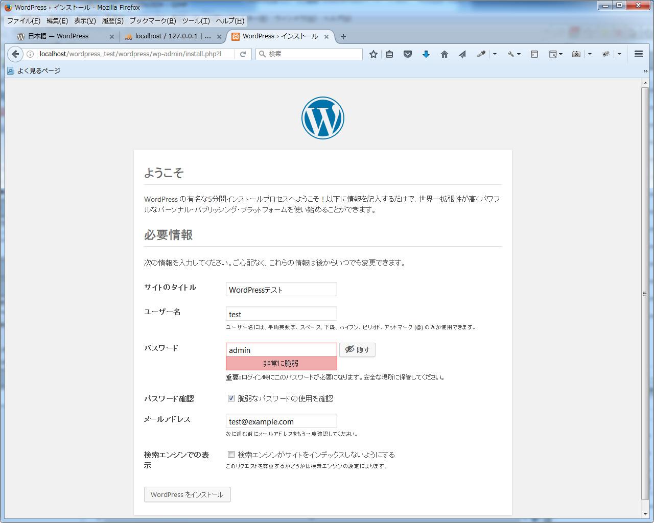 WordPressのインストールを始める
