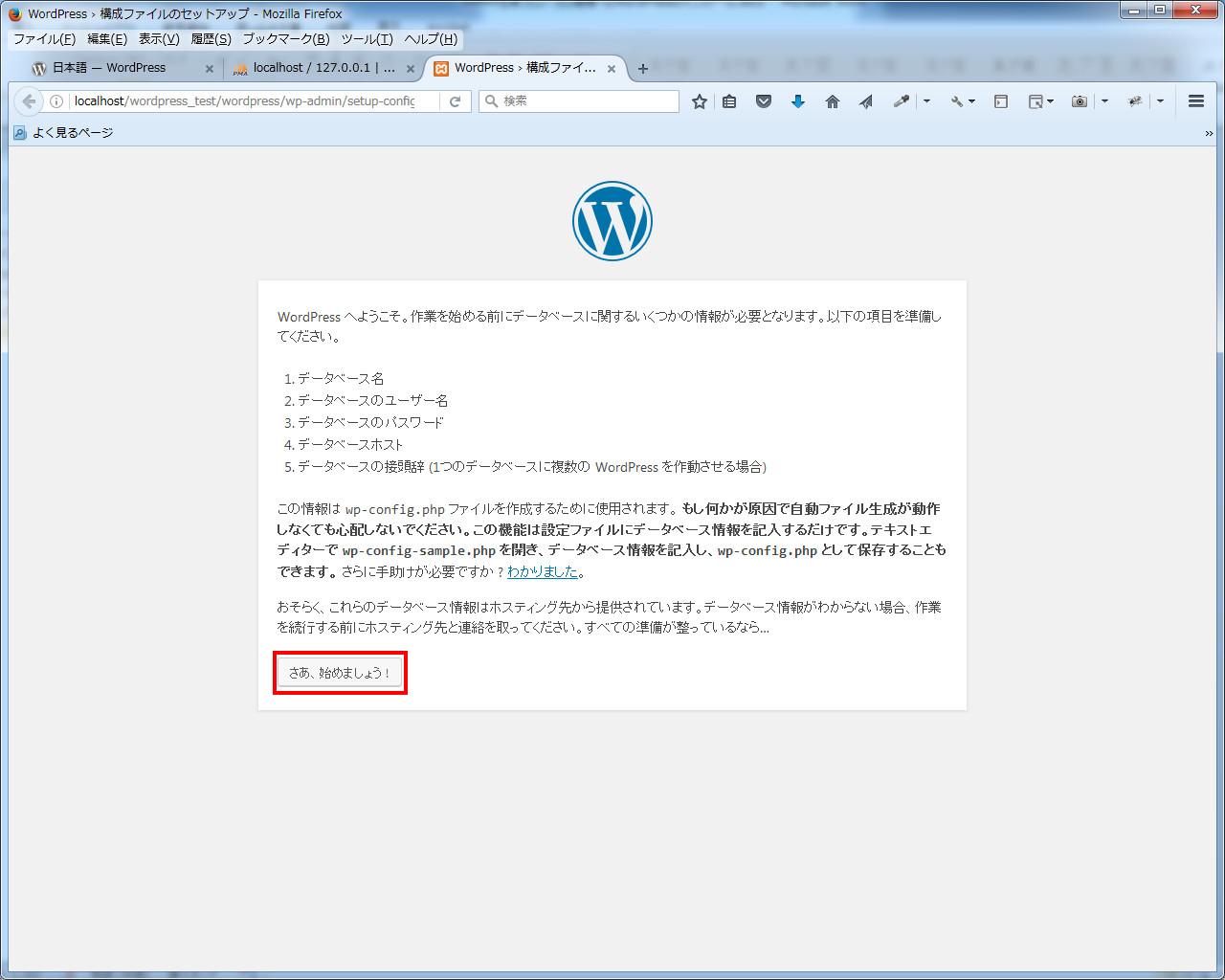 WordPressのインストールの準備を開始する
