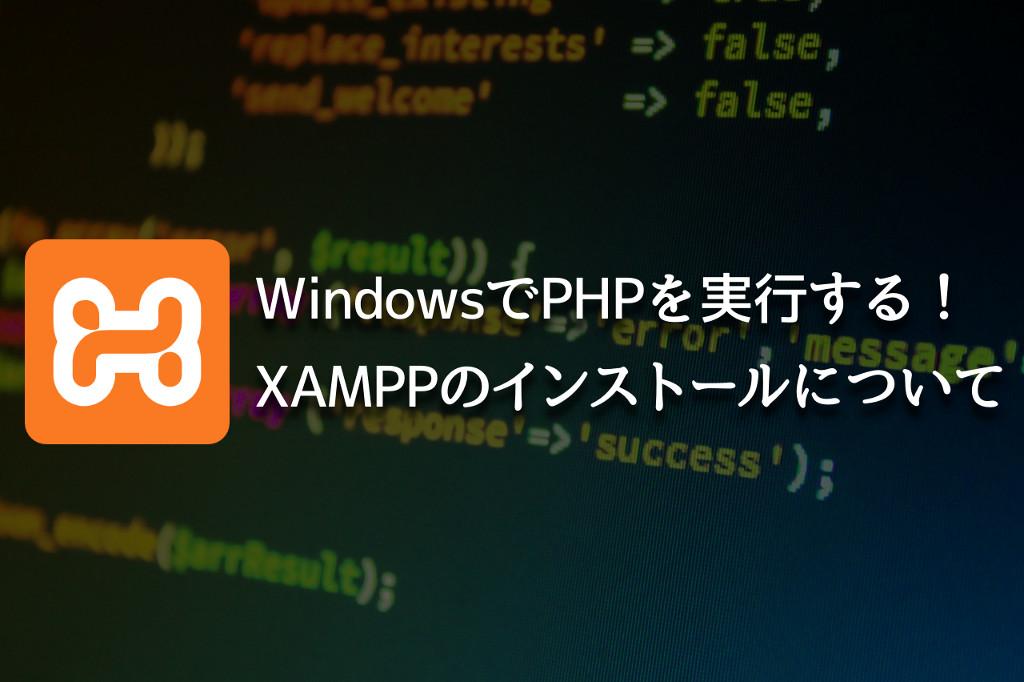 WindowsでPHP XAMPPをインストール