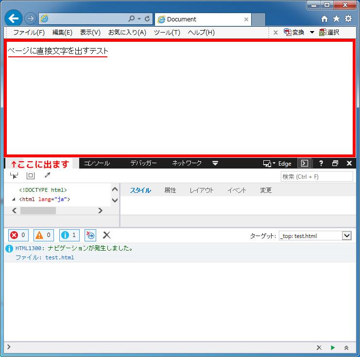 JavaScriptでページに直接文字を出す例