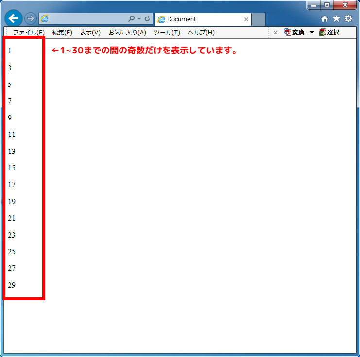 1~30までの間の奇数だけをページに表示する例