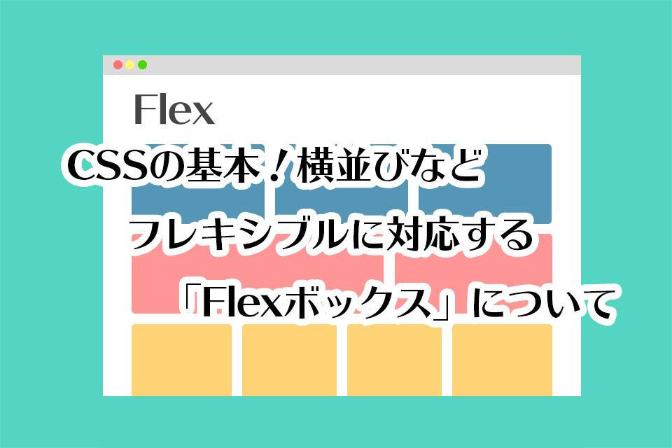 CSSの基本!横並びなどフレキシブルに対応する「Flexボックス」