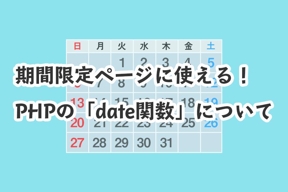 期間限定ページに使える!PHPの「date関数」について