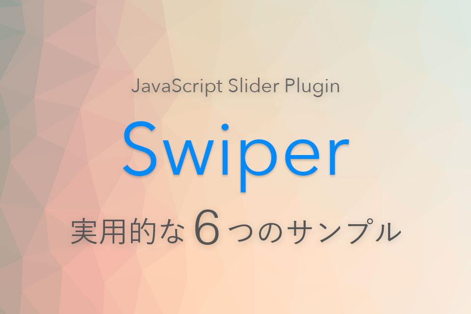 Swiper 実用的な6つのサンプルのサムネイル