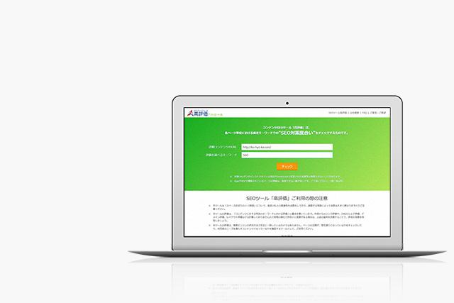 コンテンツSEOチェックツール【高評価】を映したMacBookAir
