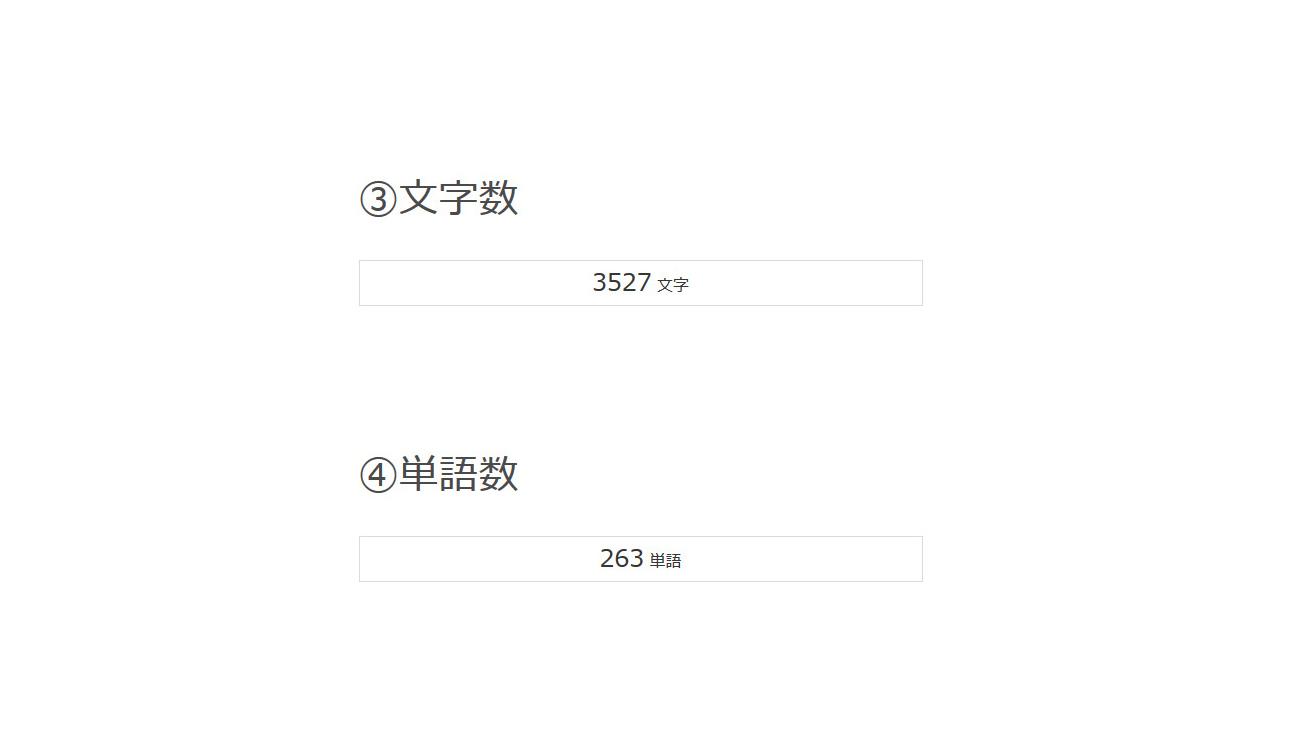 コンテンツSEOチェックツール【高評価】の結果画面3,4 文字数、単語数