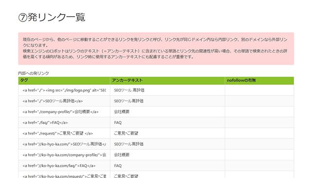 コンテンツSEOチェックツール【高評価】の結果画面7 発リンク一覧