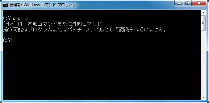 phpが使えない場合のコマンドライン