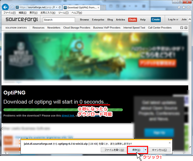 SourceForgeのOptiPNGページのスクリーンショット