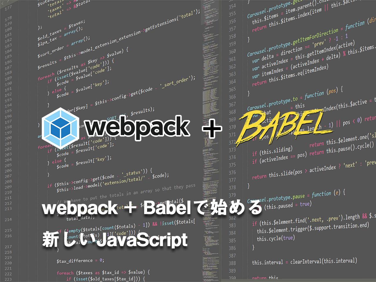 webpack + Babelで始める新しいJavaScript