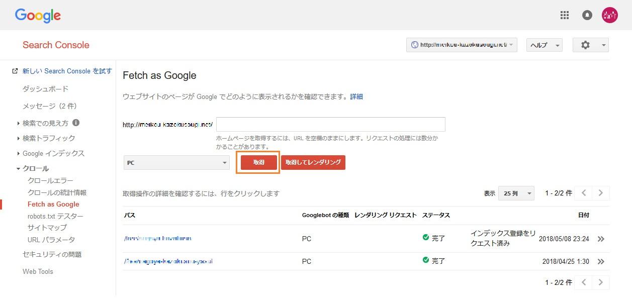 Fetch as Google(レンダリングなし)のイメージ