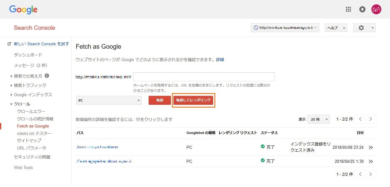 Fetch as Google(レンダリングあり)のイメージ