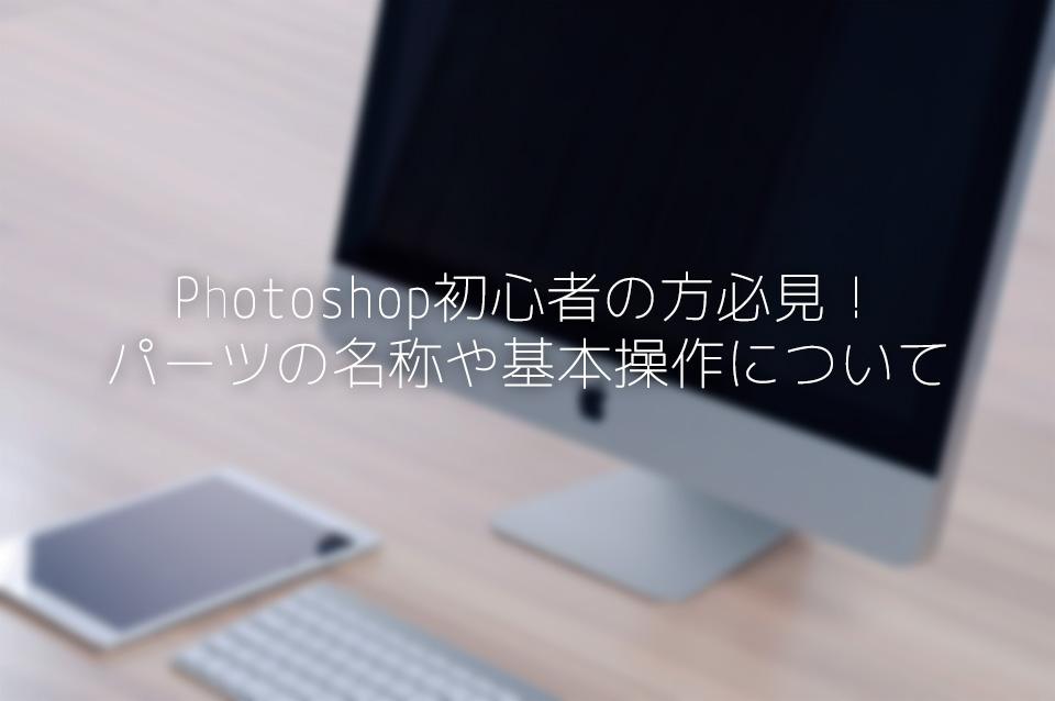 Photoshop初心者の方必見!パーツの名称や基本操作について
