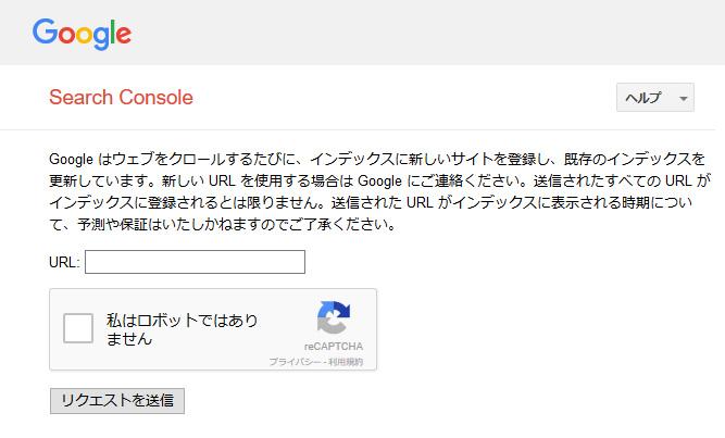 URLのクロール(submit-url)のイメージ